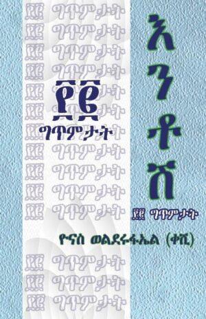 እንቶሽ፤ 102 ግጥምታት (Entosh)