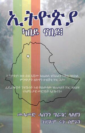 ኢትዮጵያ ካበይ ናበይ፧ (Ethiopia Kabey Nabey)