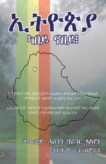 Ethiopia Front