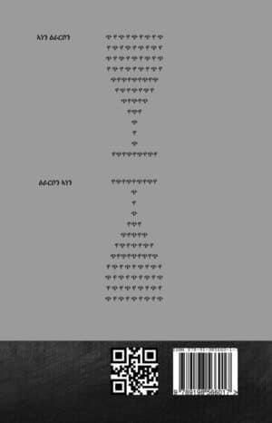 ፍቕሪ ወይኸኣ ሞት፤ 110 ሕሩይ ቅንየት (Fiqhri Weykhea Mot)