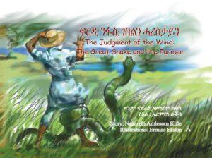 ፍርዲ ንፋስ፡ ገበልን ሓረስታይን / The Judgment of the Wind: The Great Snake and the Farmer (ትግርኛ-እንግሊዝኛ)
